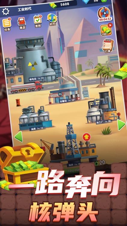 石油大富豪-你的石油商业帝国! screenshot-3