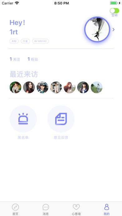 Meet You-聊天交友 screenshot #3
