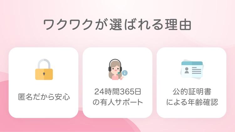 多目的マッチングアプリワクワク screenshot-6