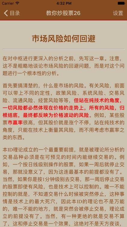 缠中说禅-缠论教你炒股票108课 screenshot-4