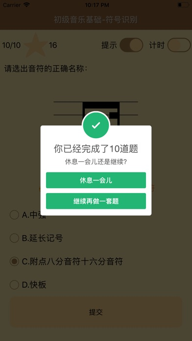 Screenshot for 音基符号识别 in United States App Store