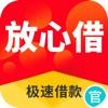 放心借-快速贷款借钱借贷App