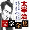 太宰治 文学全集-SHINA NAKAMURA