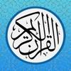 Quran - القران