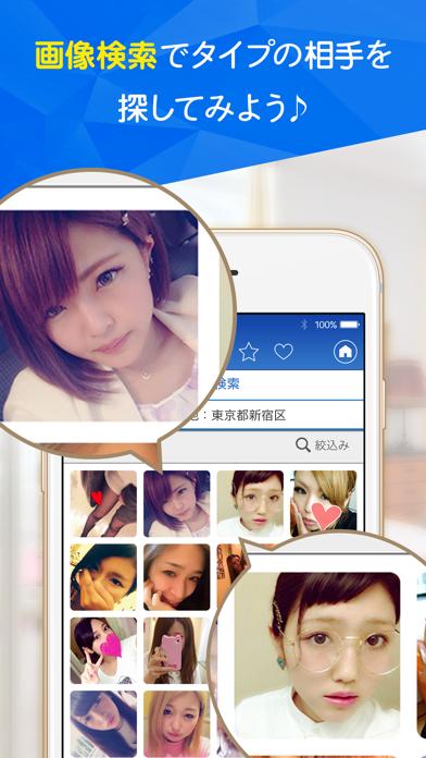 出会いはひみつのマッチング【fine】 ScreenShot2