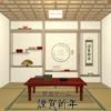 脱出ゲーム 謹賀新年-daichi simada