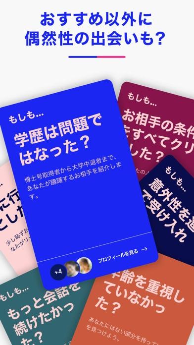 Match Japan マジメな出会い・婚活マッチングアプリ ScreenShot4
