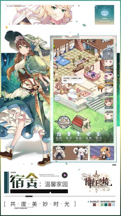 绯红之境 screenshot-3
