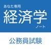 公務員試験 経済学アプリ