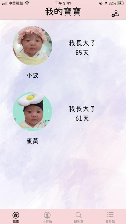 寶寶印相日記