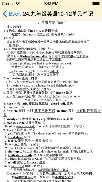 初中英语7~9年级课堂笔记大全