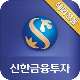 신한i GX(해외선물)