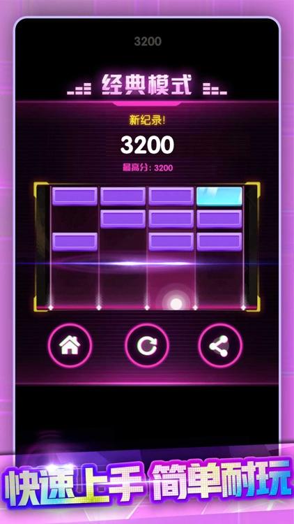 节奏打砖块 - 砖块消消消小游戏 screenshot-3