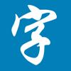 漢字検索 Pro