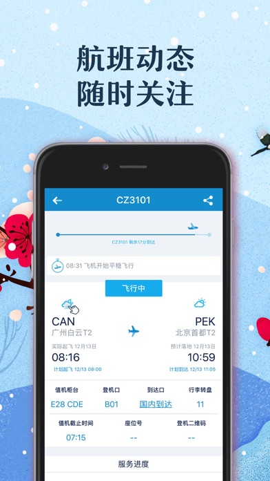 Download China Southern Airlines for Pc