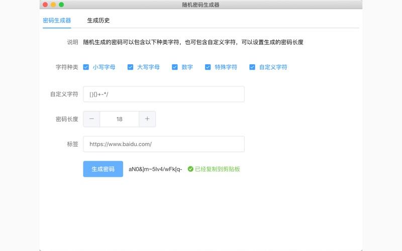 随机密码生成器 for Mac