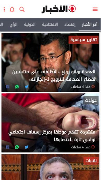 Al akhbar Press screenshot one