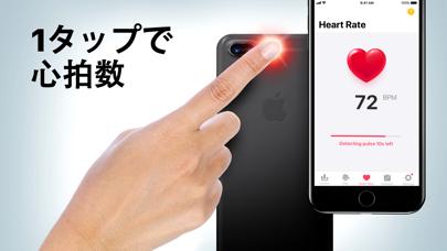 心拍数, 脈拍測定, 心拍 - InPulseのおすすめ画像1