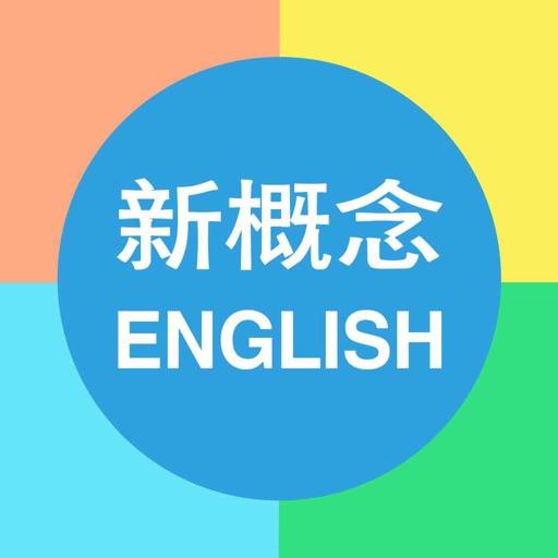新概念英语 —— 英语美文阅读写作