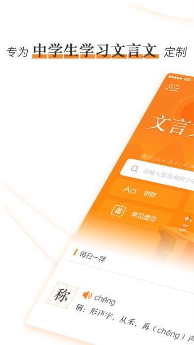 Screenshot for 文言文学习字典-诗词古文翻译考试宝典 in Dominican Republic App Store