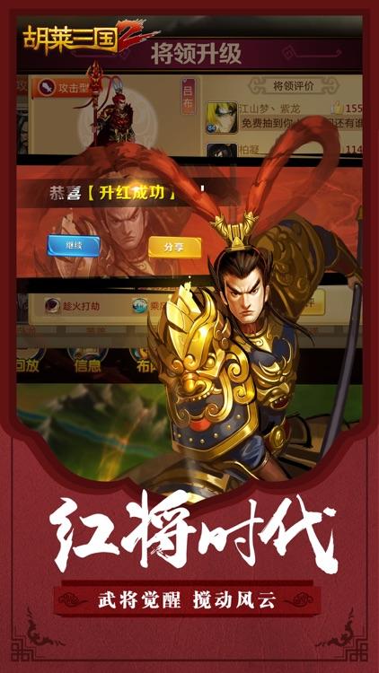 胡莱三国2-刘涛代言-赢战2018