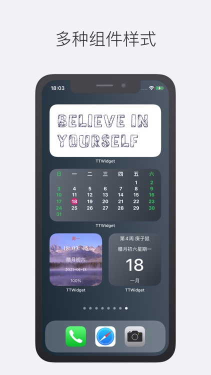 TTWidget-万能小组件 screenshot-5