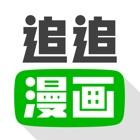 追追漫画-看漫画二次元创作阅读平台 icon