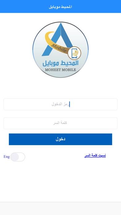 Moheet Mobile screenshot #1