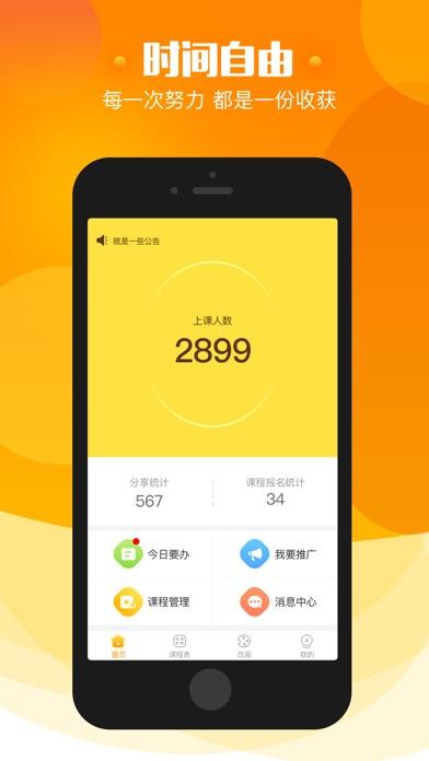 Screenshot for 美院帮老师端 in United States App Store