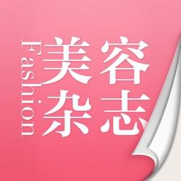 美容杂志-最新时尚美容资讯