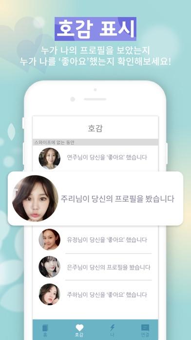 다운로드 스와이프 Android 용