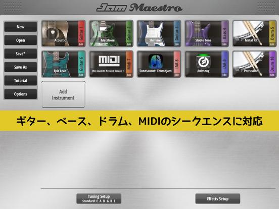Jam Maestro ライト版: ギターTab譜エディタのおすすめ画像2