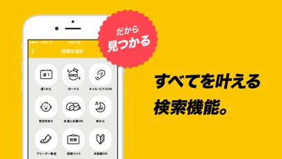 バイト・アルバイトならタウンワーク ScreenShot4