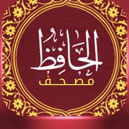 مصحف القرآن الكريم–مصحف الحافظ