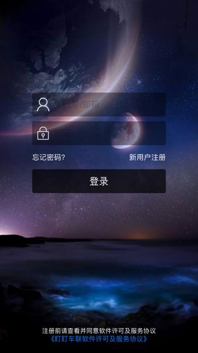 Screenshot for 盯盯车联 in Ukraine App Store