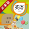 App Icon for 未来星学习机—小学英语一年级上册新起点 App in Japan IOS App Store
