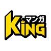 マンガKING(漫画キング)