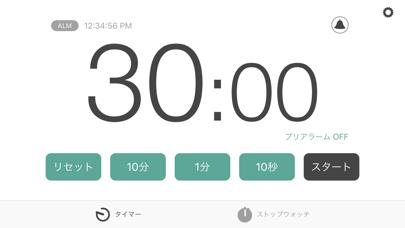 LiteTimerのスクリーンショット4