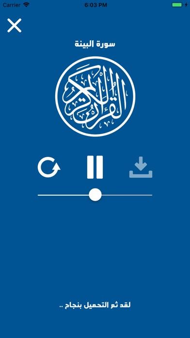 القرآن الكريم مترجم بالصوت screenshot 6