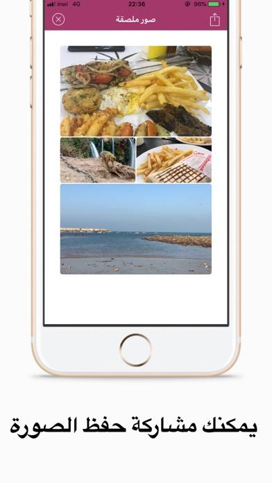 دمج وتركيب الصور screenshot 3