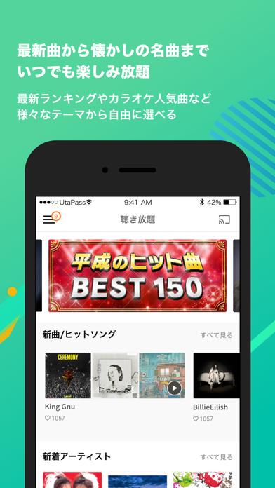 うたパス-auの音楽アプリ|最新曲や懐メロ聴き放題 ScreenShot1