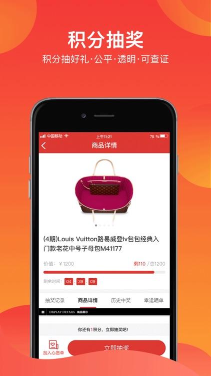 券利集盒-注册领最高88.88元现金红包 screenshot-3