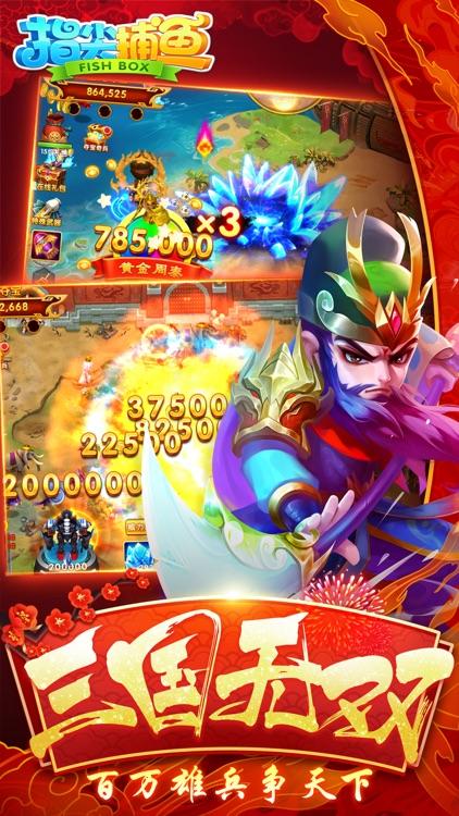 指尖捕鱼-高爆率多人捕鱼游戏 screenshot-3