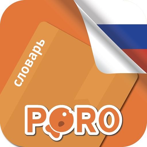 PORO - Russian Vocabulary