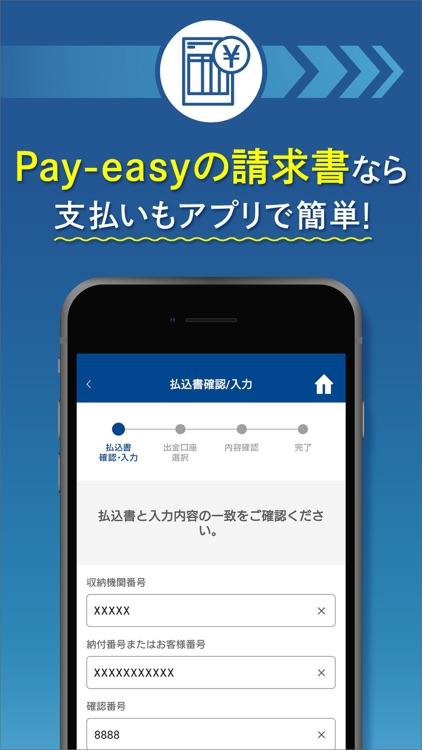 はまぎんアプリ screenshot-4