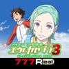 777Real(スリーセブンリアル) [777Real]パチスロ交響詩篇エウレカセブン3の詳細