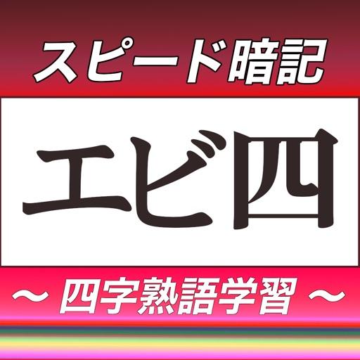 四字熟語スピード暗記【エビ四】