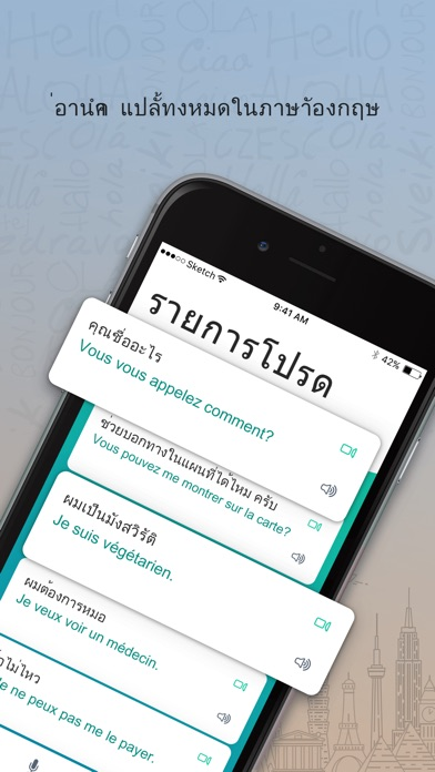Screenshot for พจนานุกรมวิดีโอฝรั่งเศส in Thailand App Store