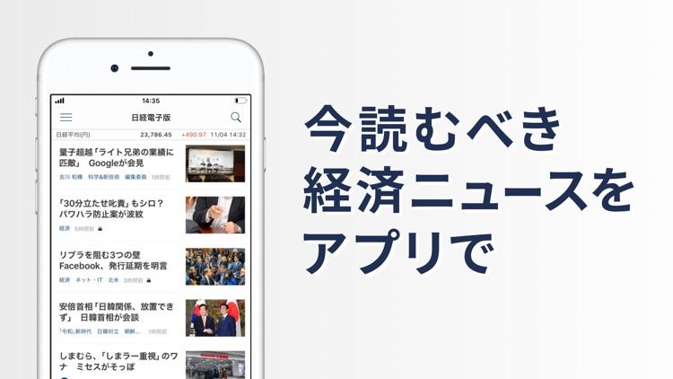 The NIKKEI online edition screenshot-0