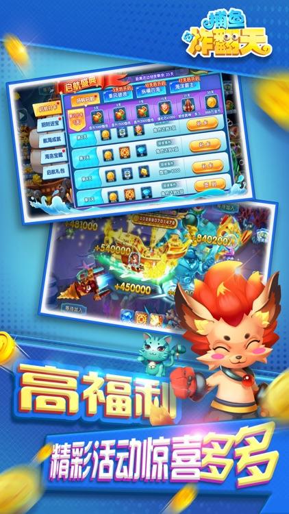 捕鱼炸翻天-超火爆捕鱼游戏 screenshot-4